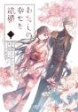 【コミック】わたしの幸せな結婚(1)の画像