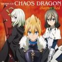 【ドラマCD】ドラマCD ケイオスドラゴン 赤竜戦役 赤の章の画像