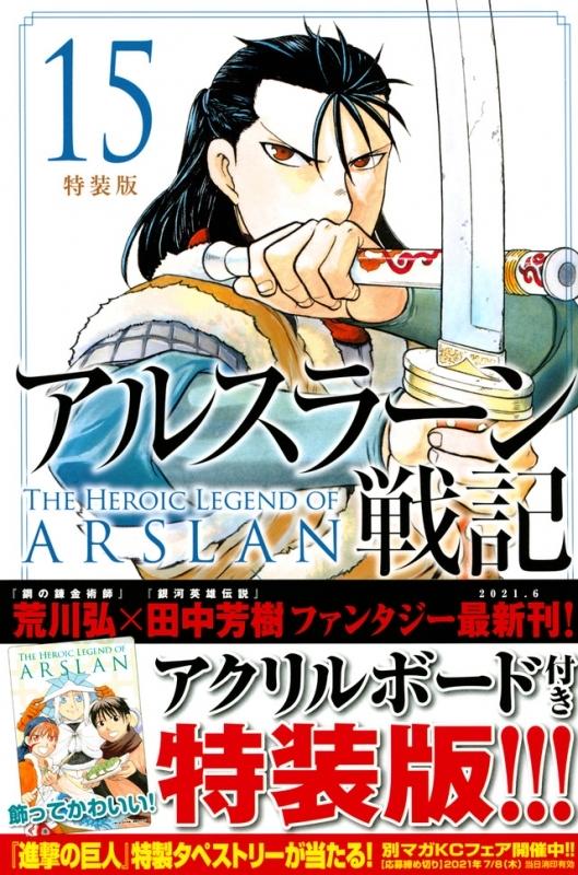 【コミック】アルスラーン戦記(15) 特装版