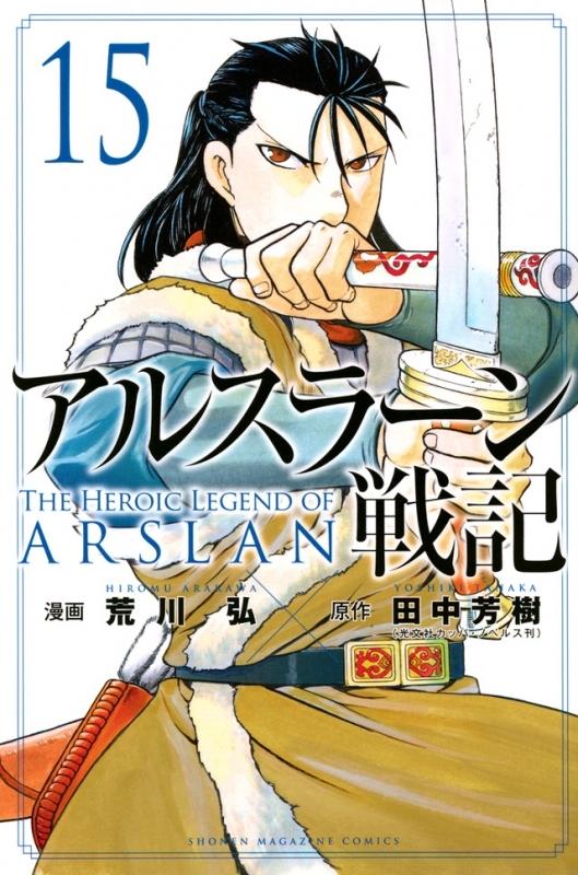【コミック】アルスラーン戦記(15) 通常版