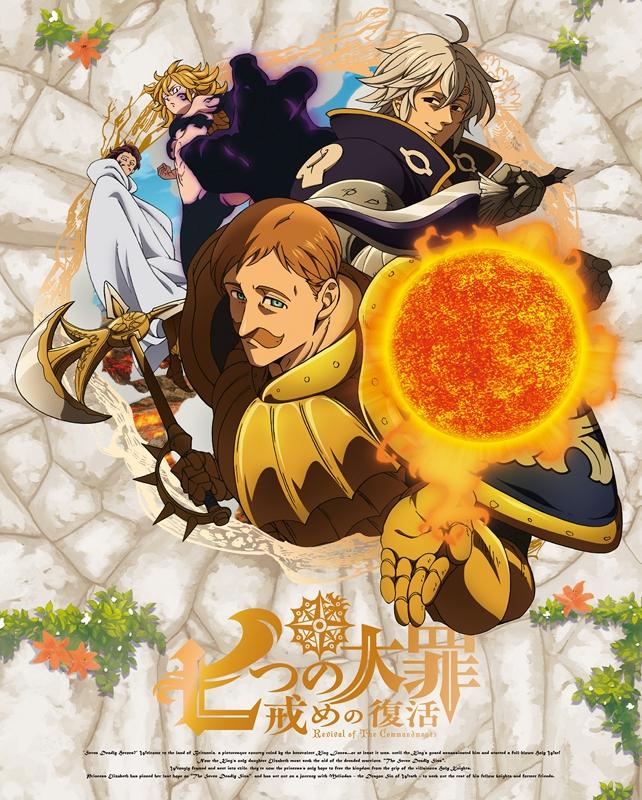 【DVD】TV 七つの大罪 戒めの復活 8 完全生産限定版