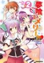 【コミック】夢喰いメリー 4コマアンソロジーコミック(2)の画像