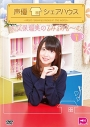 【DVD】声優シェアハウス 大久保瑠美のるみるみる~む Vol.1の画像