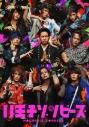 【DVD】舞台「八王子ゾンビーズ」の画像