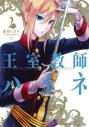 【コミック】王室教師ハイネ(2)の画像