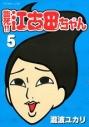 【コミック】臨死!!江古田ちゃん(5)の画像