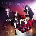 【主題歌】TV ハナヤマタ 挿入歌「コドクシグナル」/Need Cool Quality 通常盤の画像