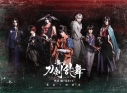 【Blu-ray】舞台 刀剣乱舞 蔵出し映像集―維伝 朧の志士たち 篇―の画像
