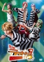 【DVD】舞台 THE STAGE ラッキードッグ1 first luckの画像