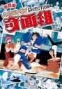 【DVD】TV ハイスクール!奇面組 セレクション 激闘編の画像