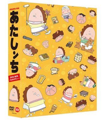 【DVD】TV あたしンち DVD-BOX ~母、BOXデビュー~