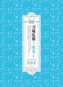 【DVD】TV 続 刀剣乱舞-花丸- DVD BOXの画像
