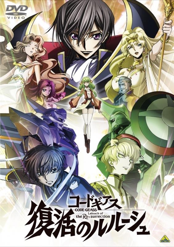【DVD】劇場版 コードギアス 復活のルルーシュ 通常版