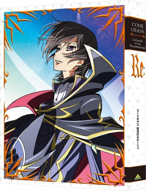 【Blu-ray】劇場版 コードギアス 復活のルルーシュ 特装限定版 アニメイト限定セット