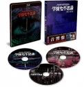 【Blu-ray】TV ハイスクールミステリー学園七不思議 BD-BOXの画像