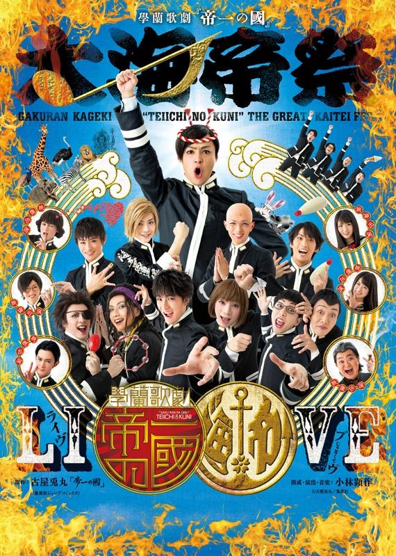 【DVD】學蘭歌劇 帝一の國 -大海帝祭-