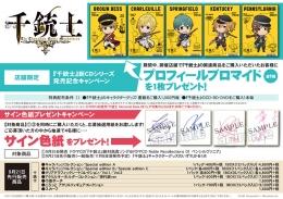 【店舗限定】『千銃士』新CDシリーズ発売記念キャンペーン画像