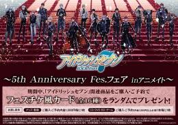 アイドリッシュセブン~5th Anniversary Fes.フェア inアニメイト~画像