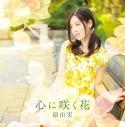 【アルバム】原由実/心に咲く花 DVD付の画像
