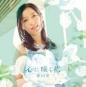 【アルバム】原由実/心に咲く花 通常盤の画像
