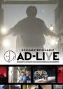 【DVD】映画 ドキュメンターテイメント AD-LIVE 通常版の画像