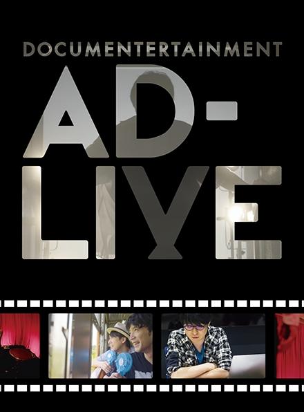 【Blu-ray】映画 ドキュメンターテイメント AD-LIVE 完全生産限定版 アニメイト限定セット