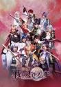 【DVD】舞台 戦刻ナイトブラッドの画像