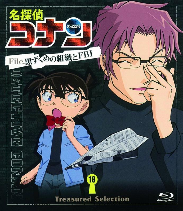 【Blu-ray】TV 名探偵コナン Treasured Selection File.黒ずくめの組織とFBI18