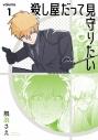 【コミック】殺し屋だって見守りたい(1)の画像