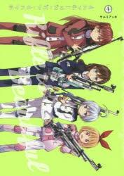 【ポイント還元版( 6%)】【コミック】ライフル・イズ・ビューティフル 1~4巻セット