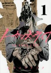【ポイント還元版( 6%)】【コミック】ノー・ガンズ・ライフ 1~8巻セット
