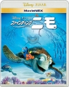 【Blu-ray】映画 ファインディング・ニモ MovieNEXの画像