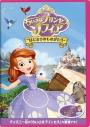 【DVD】TV ちいさな プリンセス ソフィア はじまりのものがたりの画像