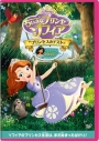 【DVD】TV ちいさな プリンセス ソフィア プリンセスのテストの画像