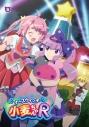 【DVD】TV ナースウィッチ小麦ちゃんR vol.6の画像