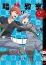 【DVD】TV 暗殺教室 第2期 初回生産限定版 6の画像