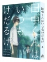 【Blu-ray】TV 田中くんはいつもけだるげ 4 特装限定版の画像