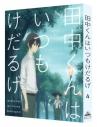 【DVD】TV 田中くんはいつもけだるげ 4 特装限定版の画像