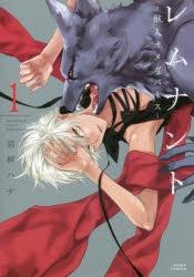 【ポイント還元版( 6%)】【コミック】レムナント -獣人オメガバース- 1~3巻セット