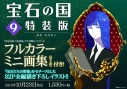【コミック】宝石の国(9) 特装版の画像