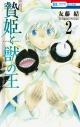 【コミック】贄姫と獣の王(2)の画像