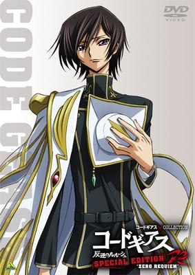 【DVD】TV コードギアス 反逆のルルーシュR2 SPECIAL EDITION 'ZERO REQUIEM'