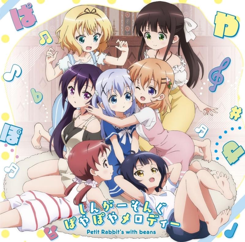 【キャラクターソング】OVA ご注文はうさぎですか??~Sing For You~ Petit Rabbit's with beans しんがーそんぐぱやぽやメロディー