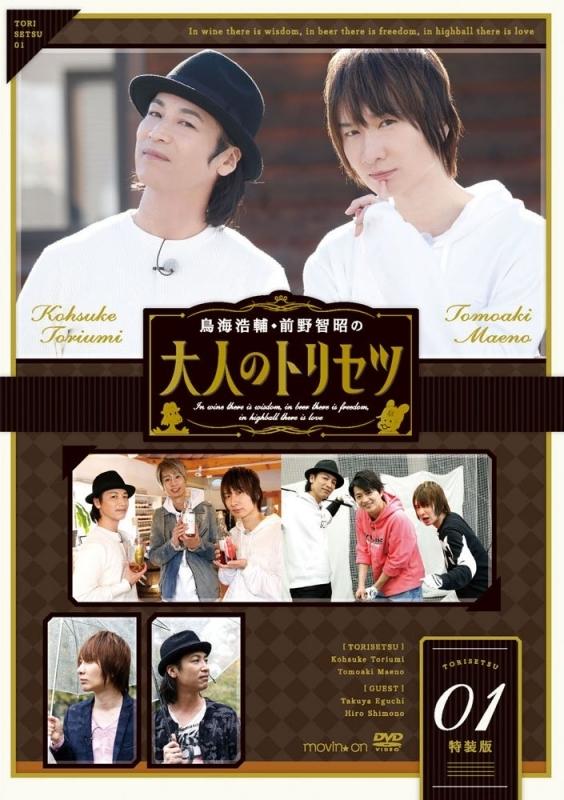 【DVD】鳥海浩輔・前野智昭の大人のトリセツ1 特装版