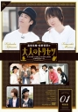 【DVD】鳥海浩輔・前野智昭の大人のトリセツ1 特装版の画像