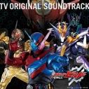 【サウンドトラック】TV 仮面ライダービルド TVオリジナルサウンドトラックの画像