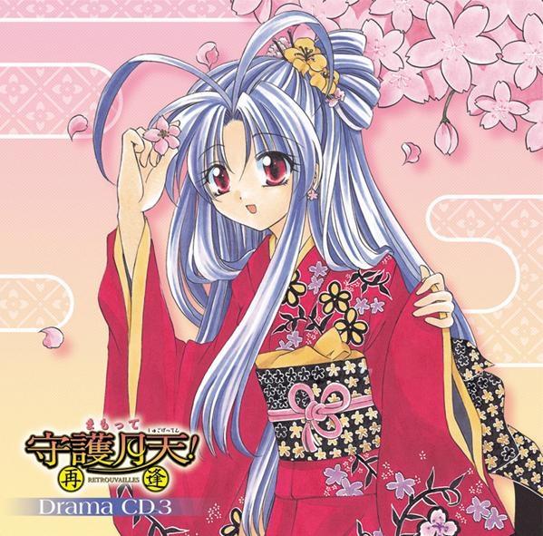 【ドラマCD】まもって守護月天!再逢 Drama CD 3