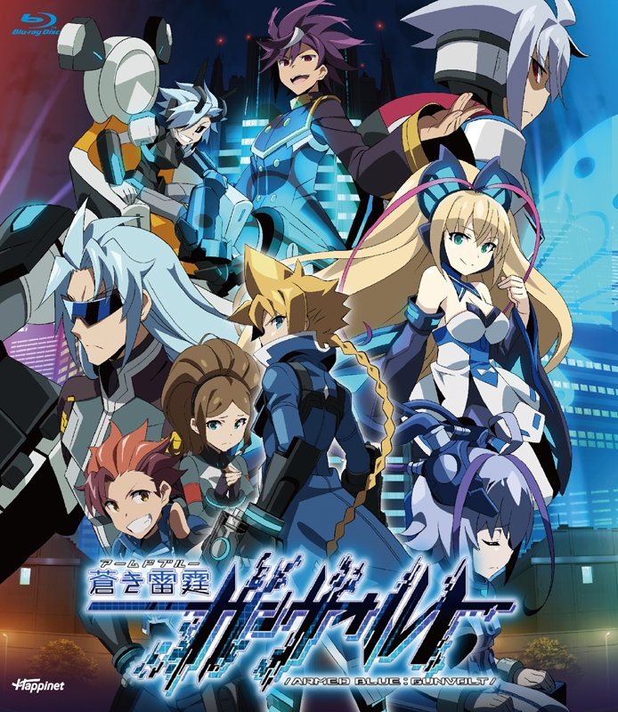【Blu-ray】OVA 蒼き雷霆(アームドブルー)ガンヴォルト
