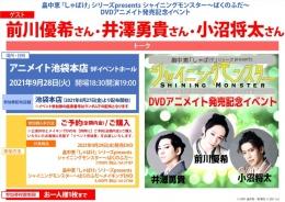 畠中恵「しゃばけ」シリーズpresents シャイニングモンスター~ばくのふだ~DVDアニメイト発売記念イベント画像