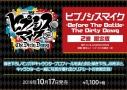【コミック】ヒプノシスマイク -Before The Battle- The Dirty Dawg(2) 限定版の画像